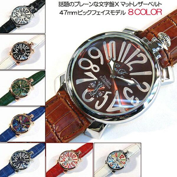 ポイント10倍 送料無料 (定形外郵便配送可能/3個まで) トップリューズ式ビッグフェイス腕時計 マットタイプ47mm (全8色)