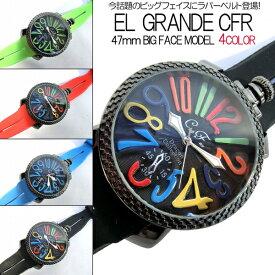 送料無料 (定形外郵便配送可能/3個まで) トップリューズ式ビッグフェイス腕時計 ラバーベルト47mm(全4色/ブルー レッド グリーン ブラック)