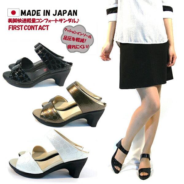 送料無料 ファーストコンタクト ストラップ 靴 パンプス 痛くない 日本製 パンプス 黒 母の日 ナースダンサル カジュアル サンダル FIRST CONTACT 走れる コンフォートシューズ オフィス 通勤 足圧軽減 (全3色)