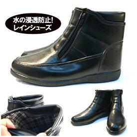 スーパーセール送料無料(北海道・沖縄・離島以外) レインブーツ メンズ ショート 通勤におすすめ 完全防水 水の浸透防止 サイドファスナー 完全防水 レインシューズ 本格的 ビジネス 雨靴 ラバー スラッシュ 雨 雪OK