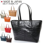 34672e799d3f To a クロコ type push cowhide tote bag software briefs men gap Dis business bag  trip older brother Alley enthusiast made in Japan (eight colors of   x2F   ...