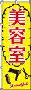 のぼり旗「美容室」 0330017IN <税込>【特価】(のぼり/のぼり旗/旗/幟/美容室)