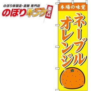 ネーブルオレンジ 黄色のぼり旗 0100219IN 60cm×180cm