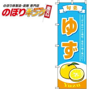 ゆず 水色のぼり旗 0100511IN 60cm×180cm
