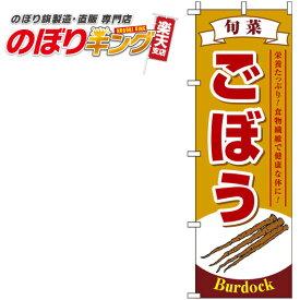 ごぼう 茶色のぼり旗 0100536IN 60cm×180cm