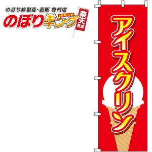 アイスクリン 赤のぼり旗 0120066IN 60cm×180cm