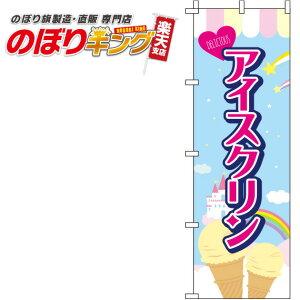 アイスクリン 水色のぼり旗 0120107IN 60cm×180cm