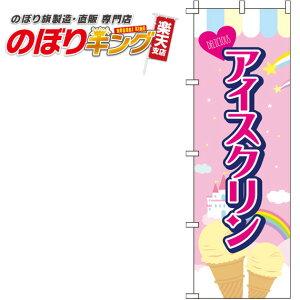 アイスクリン ピンクのぼり旗 0120108IN 60cm×180cm