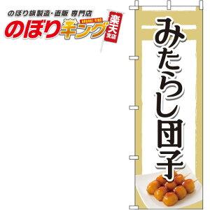 みたらし団子 白のぼり旗 0120166IN 60cm×180cm