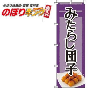 みたらし団子 紫のぼり旗 0120169IN 60cm×180cm