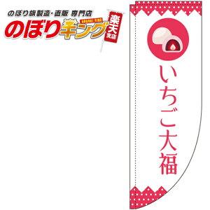 いちご大福 白のぼり旗 0120303RIN Rのぼり (棒袋仕様) 60cm×180cm