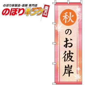 秋のお彼岸 桃色のぼり旗 0180768IN 60cm×180cm