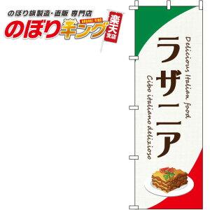 ラザニア 白のぼり旗 0220119IN 60cm×180cm