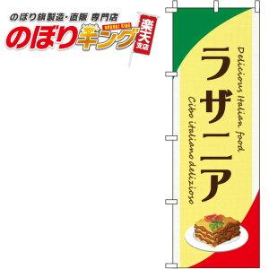 ラザニア 黄色のぼり旗 0220121IN 60cm×180cm
