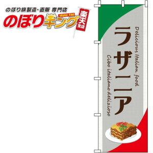 ラザニア グレーのぼり旗 0220122IN 60cm×180cm