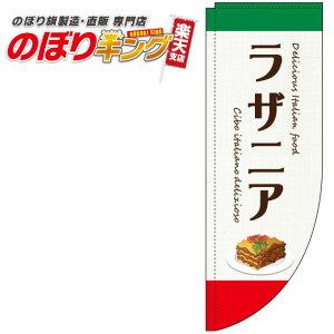 ラザニア 白のぼり旗 0220138RIN Rのぼり (棒袋仕様) 60cm×180cm