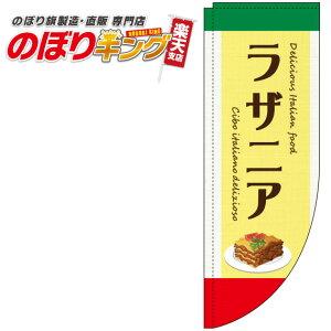 ラザニア 黄色のぼり旗 0220139RIN Rのぼり (棒袋仕様) 60cm×180cm
