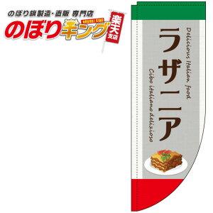ラザニア グレーのぼり旗 0220146RIN Rのぼり (棒袋仕様) 60cm×180cm