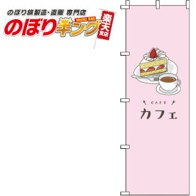 カフェ ピンクのぼり旗 0230071IN 60cm×180cm