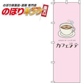 カフェラテ ピンクのぼり旗 0230079IN 60cm×180cm