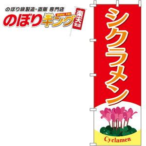 シクラメン 赤のぼり旗 0240017IN 60cm×180cm