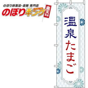 温泉たまご 白のぼり旗 0280032IN 60cm×180cm