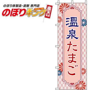 温泉たまご 赤色のぼり旗 0280034IN 60cm×180cm