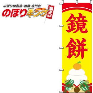 鏡餅 黄のぼり旗 0280184IN 60cm×180cm