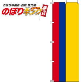 コロンビア 国旗のぼり旗 0740014IN 60cm×180cm