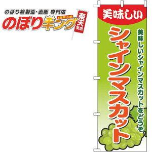 シャインマスカット グラデーション黄緑のぼり旗 0100642IN 60cm×180cm