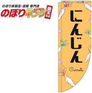 にんじん 黒文字オレンジのぼり旗 0100839RIN Rのぼり (棒袋仕様) 60cm×180cm