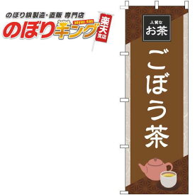 ごぼう茶 茶色のぼり旗 0280279IN 60cm×180cm