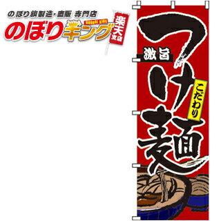 激旨こだわりつけ麺 のぼり旗 0010010IN 60cm×180cm