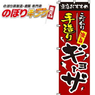 手造りギョーザ のぼり旗 0010013IN 60cm×180cm
