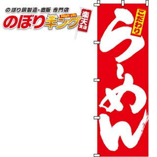 らーめん 赤 のぼり旗 0010045IN 60cm×180cm