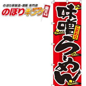 のぼり旗「味噌らーめん」 0010046IN <税込>【特価】(のぼり/のぼり旗/旗/幟/ラーメン/味噌らーめん)