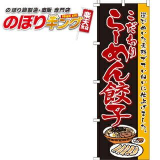 らーめん餃子 のぼり旗 0010105IN 60cm×180cm