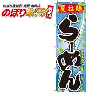 夏拉麺らーめん のぼり旗 0010108IN 60cm×180cm