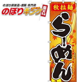 秋拉麺らーめん のぼり旗 0010109IN 60cm×180cm