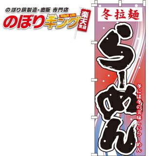 冬拉麺らーめん のぼり旗 0010110IN 60cm×180cm