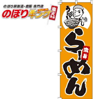 らーめん のぼり旗 0010291IN 60cm×180cm