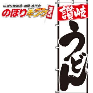 讃岐うどん のぼり旗 0020006IN 60cm×180cm