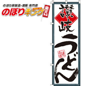 讃岐うどん のぼり旗 0020240IN 60cm×180cm