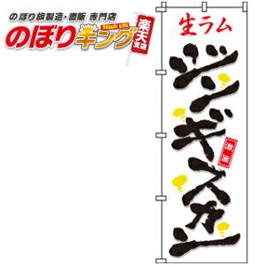 生ラムジンギスカン のぼり旗 0030083IN 60cm×180cm