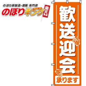 歓送迎会承ります(オレンジ) のぼり旗 0050011IN 60cm×180cm