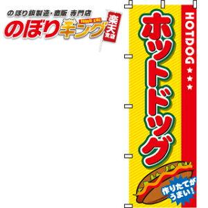 ホットドッグ のぼり旗 0070014IN 60cm×180cm
