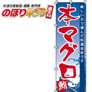 本マグロ のぼり旗 0090013IN 60cm×180cm