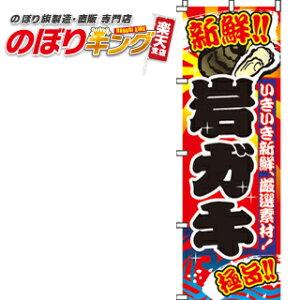 岩ガキ のぼり旗 0090025IN 60cm×180cm