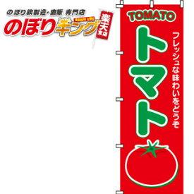 トマト のぼり旗 0100020IN 60cm×180cm