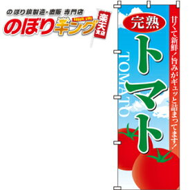 完熟トマト のぼり旗 0100021IN 60cm×180cm